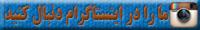 فوم مرکزی نصر در اینستاگرام