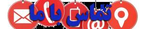 فوم مرکزی نصر اطلاعات تماس
